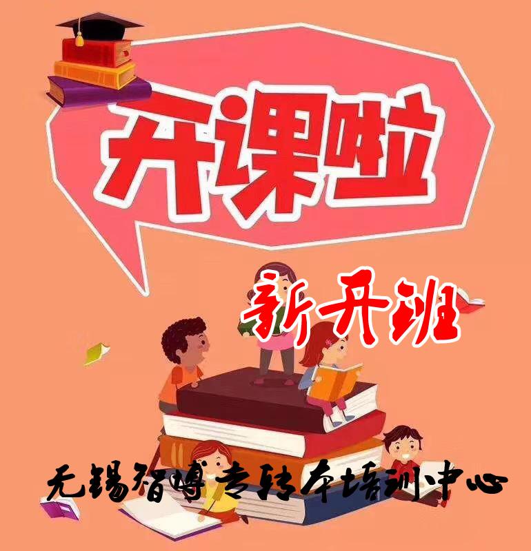 江苏智博五年制专转本培训辅导班名额有限先到先得