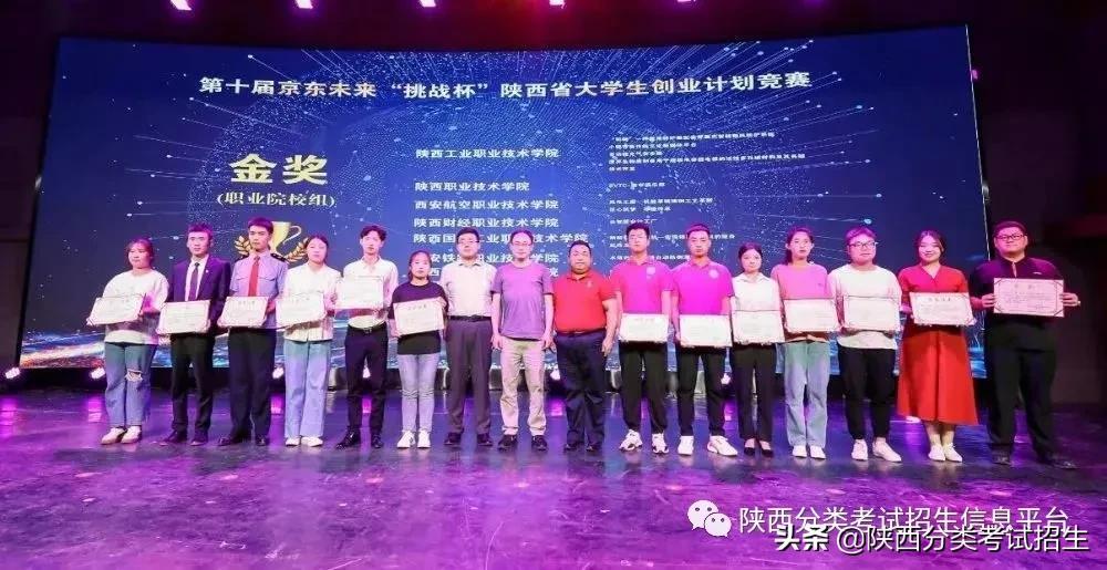 机电领域黄埔   陕西机电职业技术学院