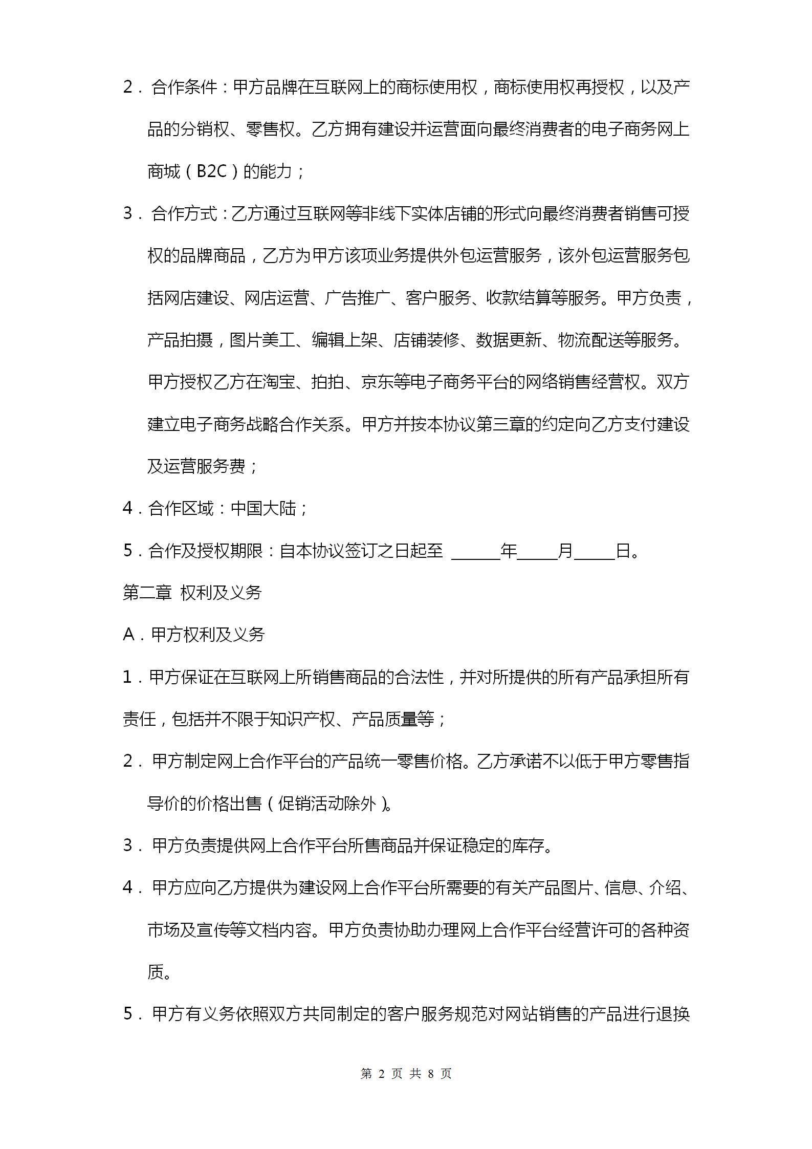 电商代运营服务协议(完整且适用于大多数网店)