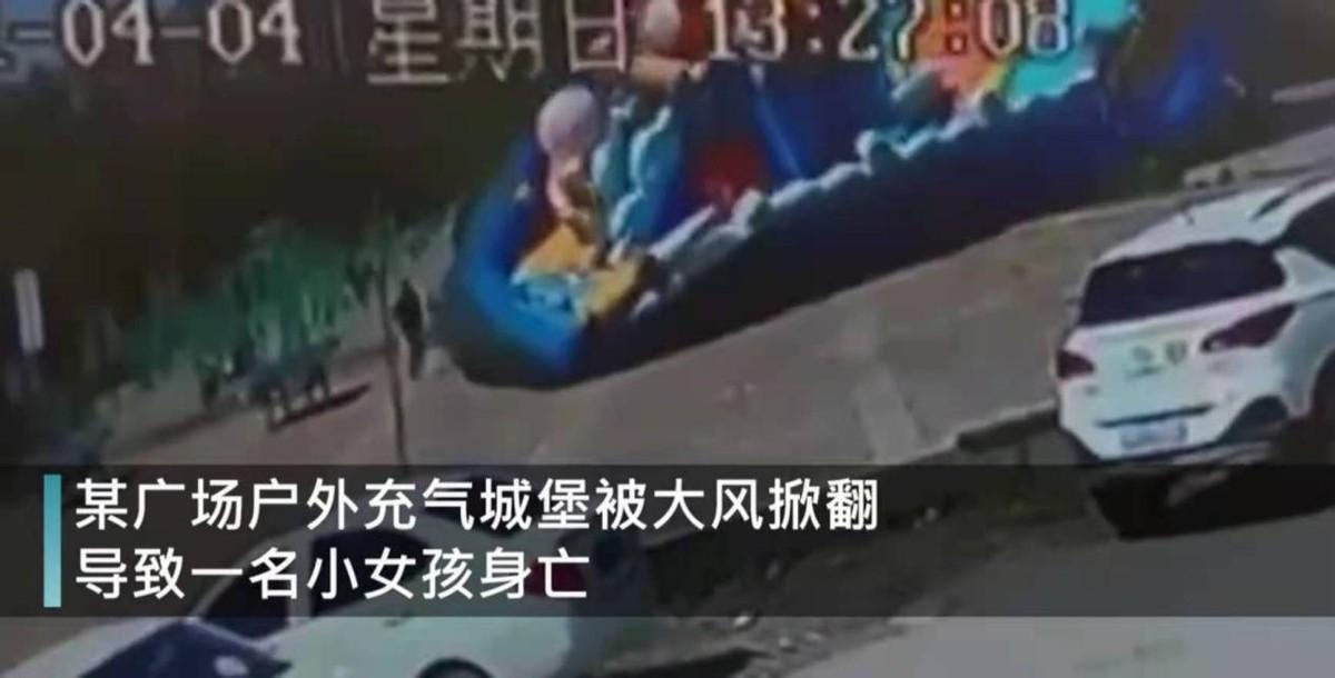 山东某儿童充气堡突然坍塌,一名两岁女童不幸身亡,现场哭声四起