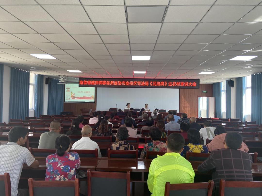 商州区集中开展律师进村(社区)公益 宣讲《民法典》活动