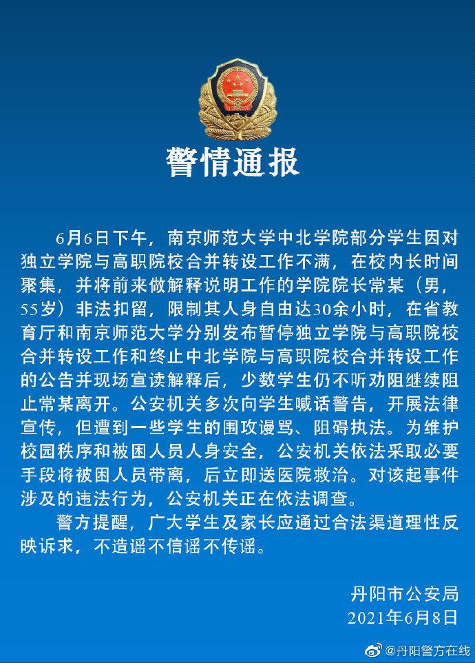江苏警方:南师大一学院院长被部分学生非法扣留30余小时