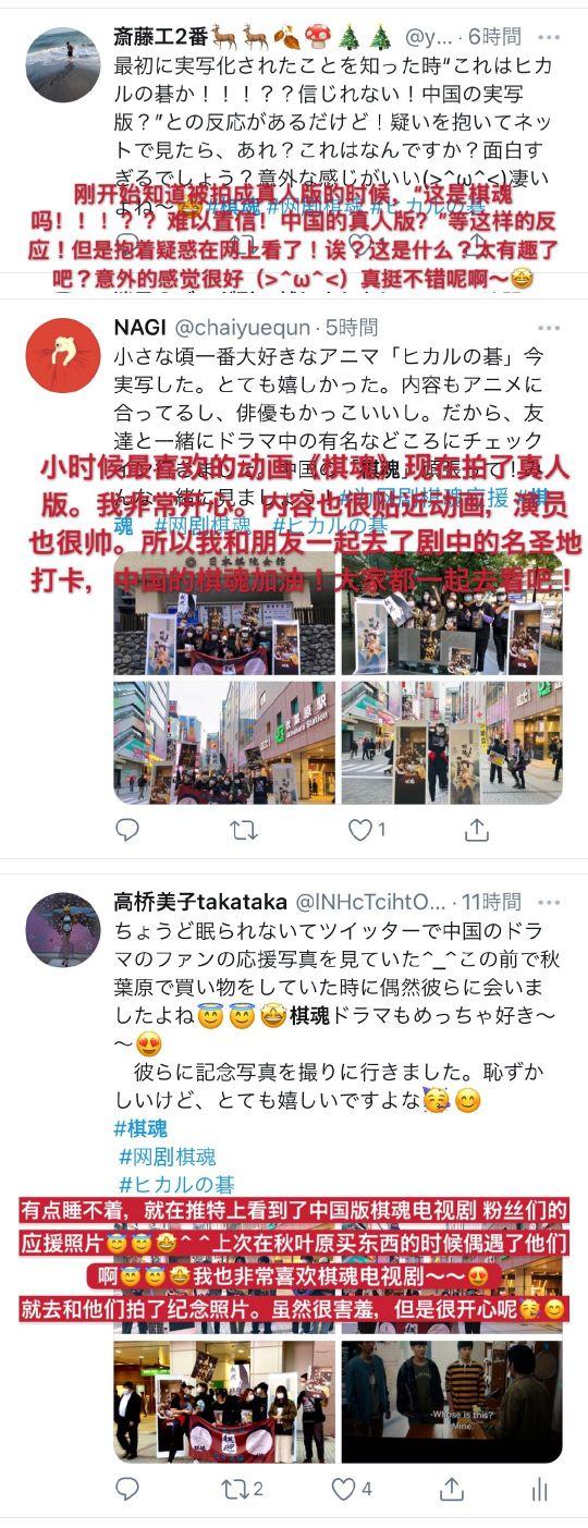 [cp]#棋魂##日本网友对棋魂的反馈