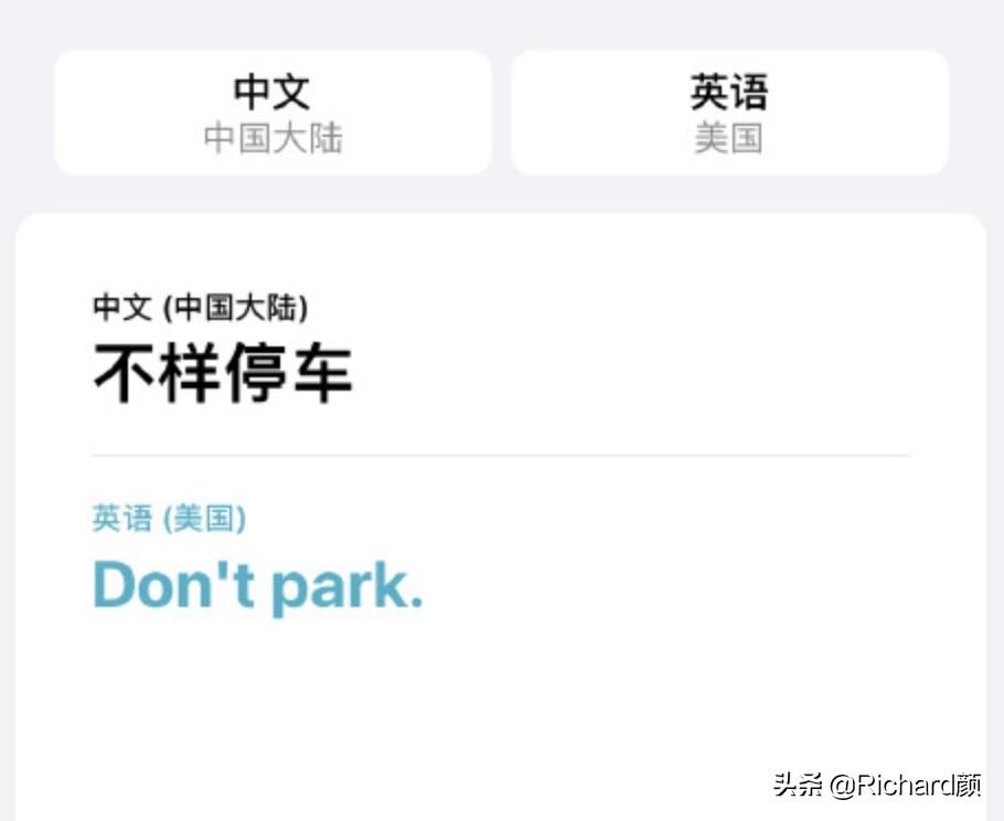 微信的翻译功能推出后,苹果的iOS 14也增强了中文翻译