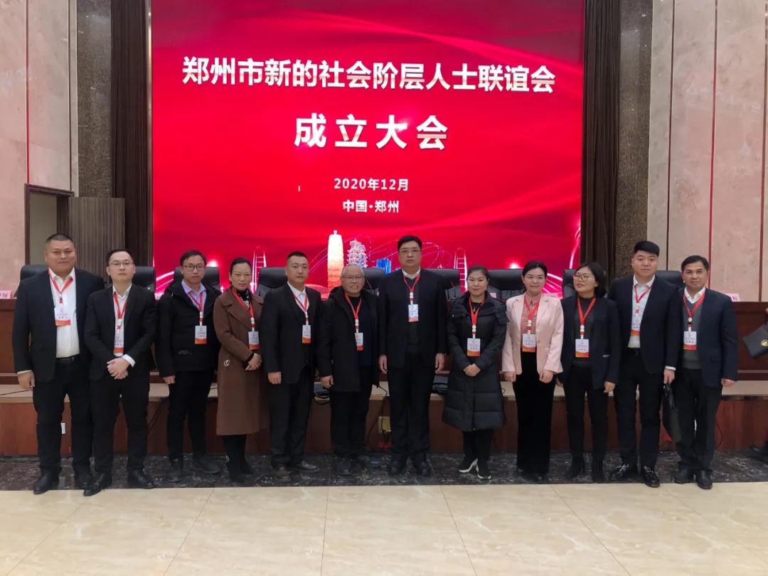 荥阳市新联会祝贺郑州市新联会成立大会圆满举行