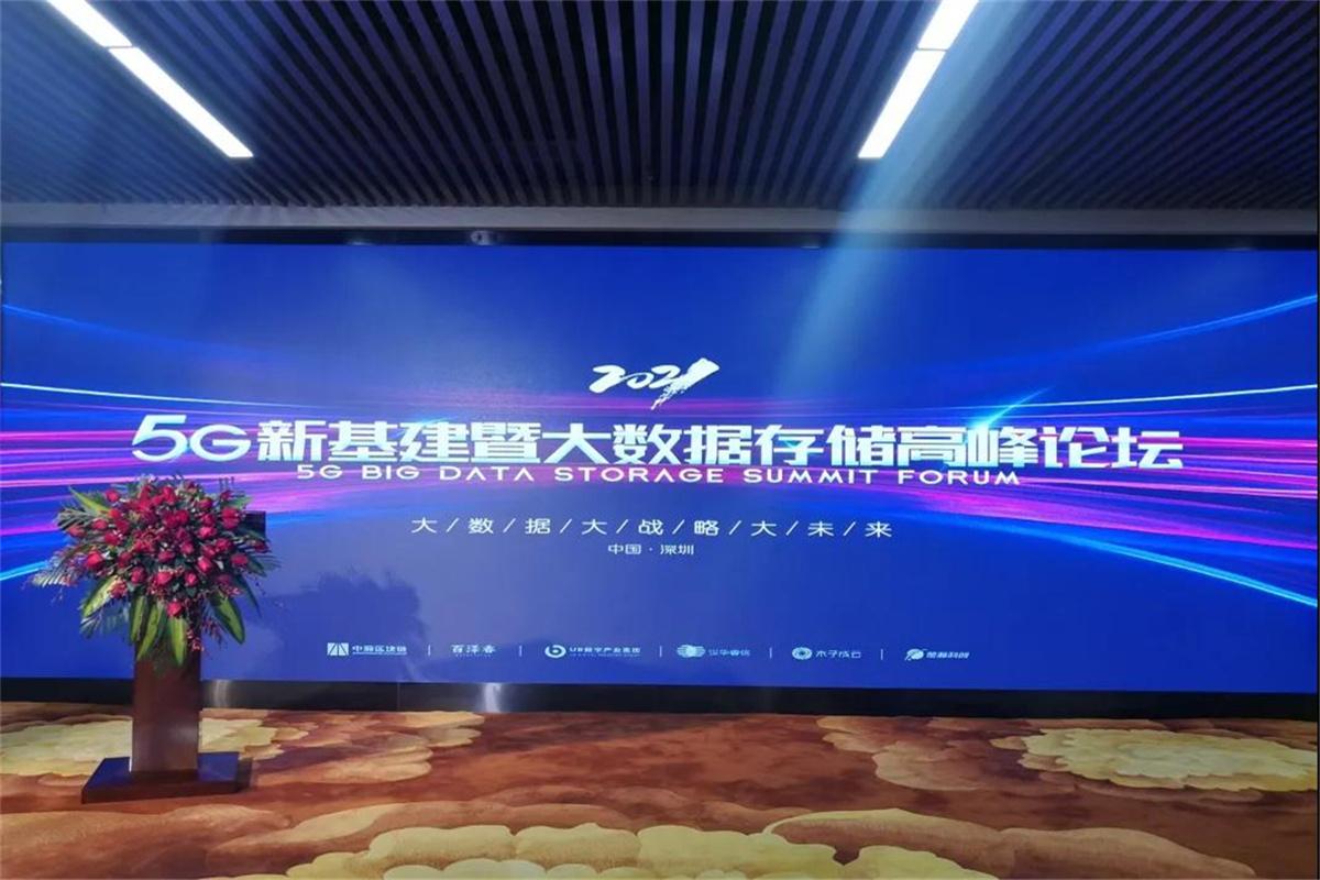 百泽香团队受邀出席5G新基建暨大数据存储高峰论坛
