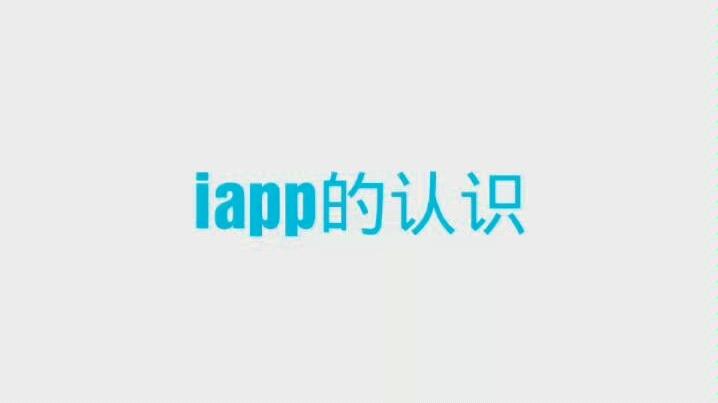 IAPP是什么?制作自己的app?
