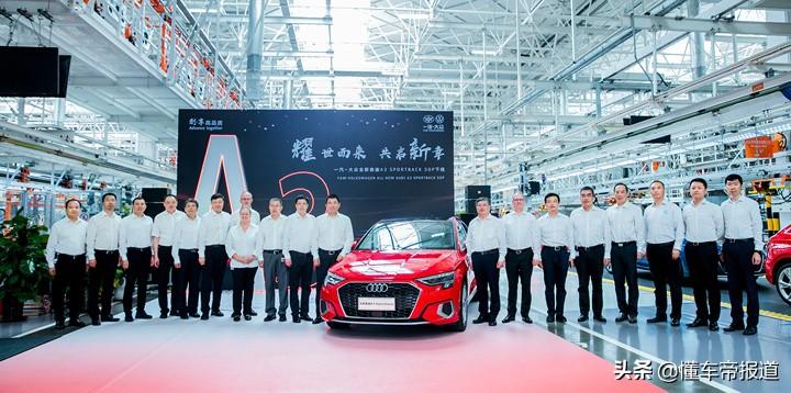 新车 | 或亮相北京车展 国产全新奥迪A3正式下线
