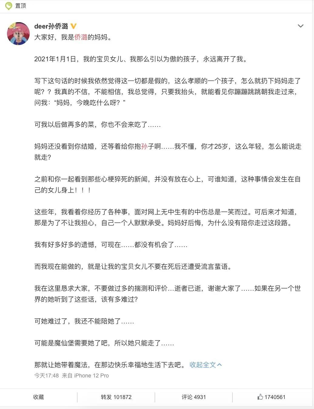 《巴啦啦小魔仙》扮演者孙侨潞猝死年仅25岁,生前一条视频曝光