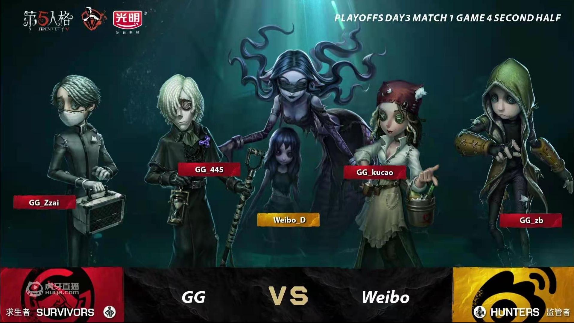 IVL秋季赛总决赛:Weibo复仇GG,D天秀四抓