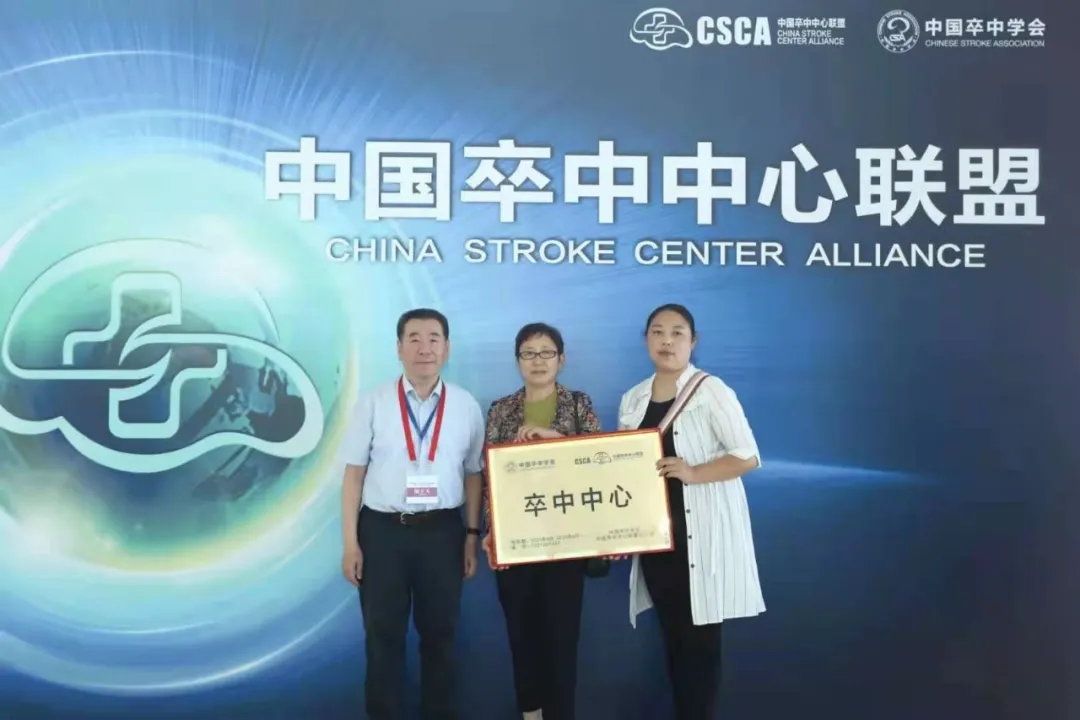 喜讯:内黄县人民医院喜获中国卒中中心联盟授牌