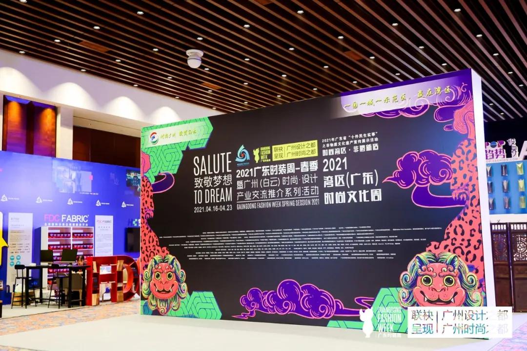21021区(广东)时尚文化周汇聚展示跨界文化创新成果