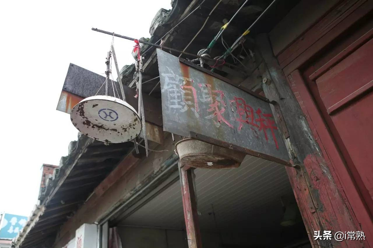 常记熟忆之: 梅李镇哪个制秤老字体大小已开过近200年