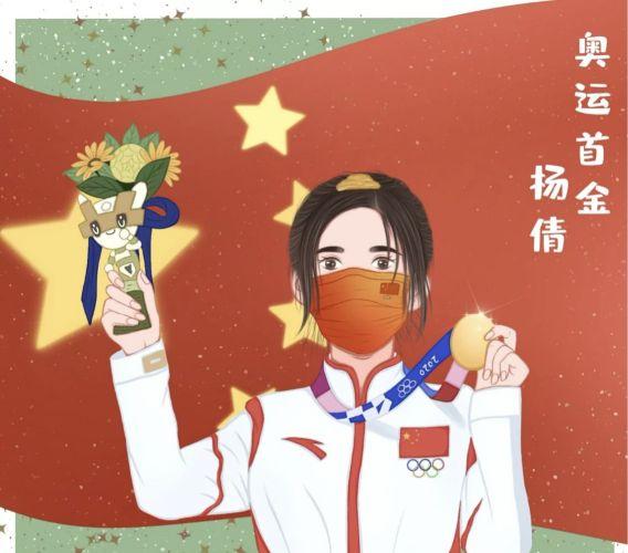 2021奥运夺冠漫画