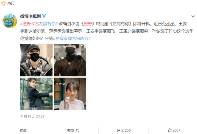 AWM绝地求生影视化,更名比撒野更迷惑,公共为甚么都让杨洋演?