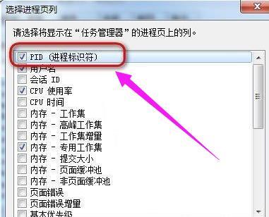 pid是什么意思?Win7怎么让任务管理器的pid显示出来