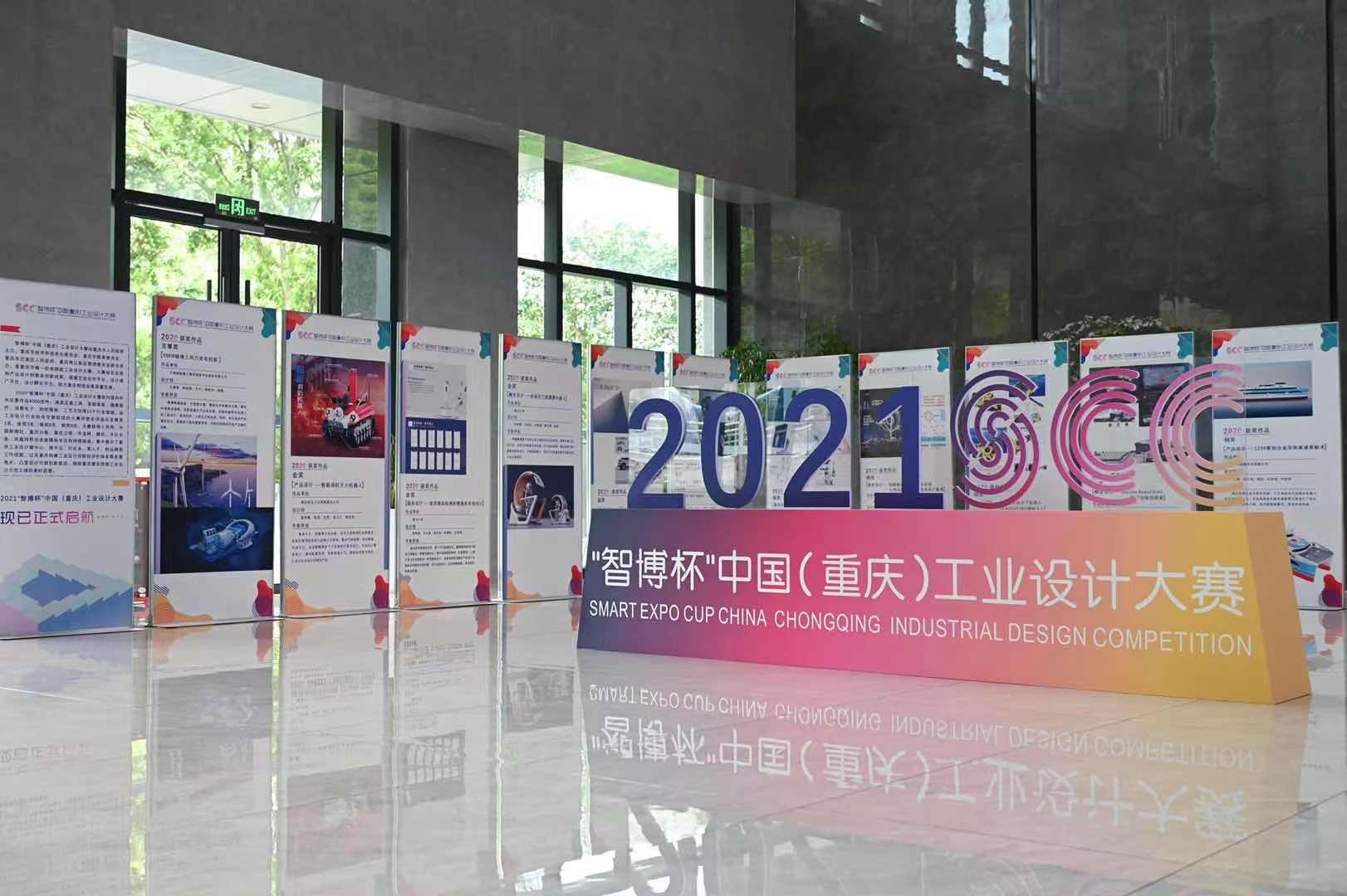 """百万大奖等你来 2021""""智博杯""""中国(重庆)工业设计大赛正式启动"""