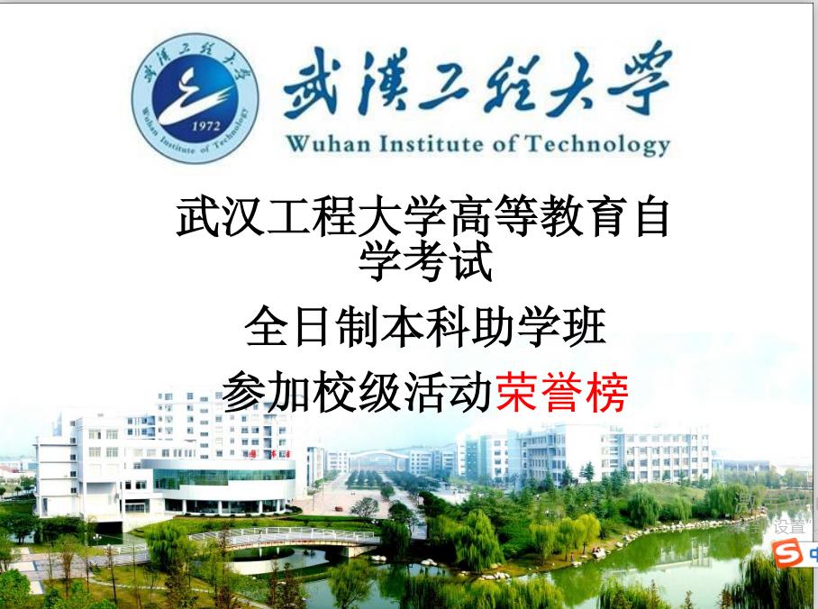 武汉工程大学自考本科是什么意思
