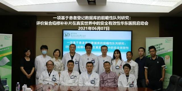 聯合全國55家醫院 正式啟動軟組織誘導性生物材料真實世界研究