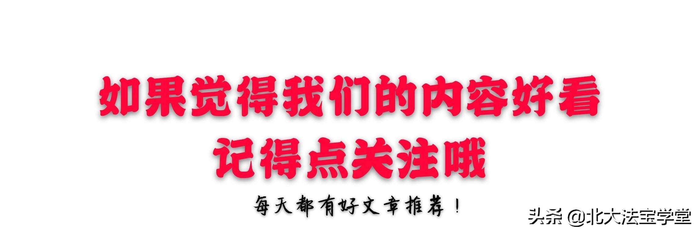 北京大学法学院2020年迎新典礼成功举办