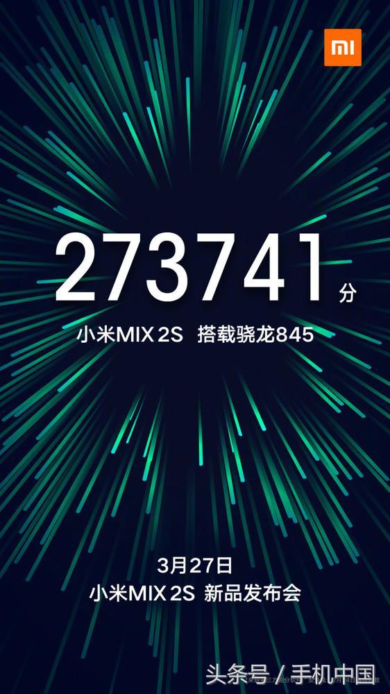 小米MIX 2S来啦 27十分/骁龙845有多快