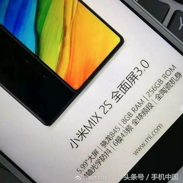 258GB/全面屏手机3.0 小米MIX 2S配备再曝
