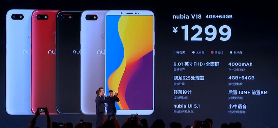 nubiaV18宣布公布:市场价1299元起,对比红米note5P