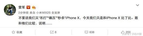 小米MIX 2S照相多强?或可秒iPhone X