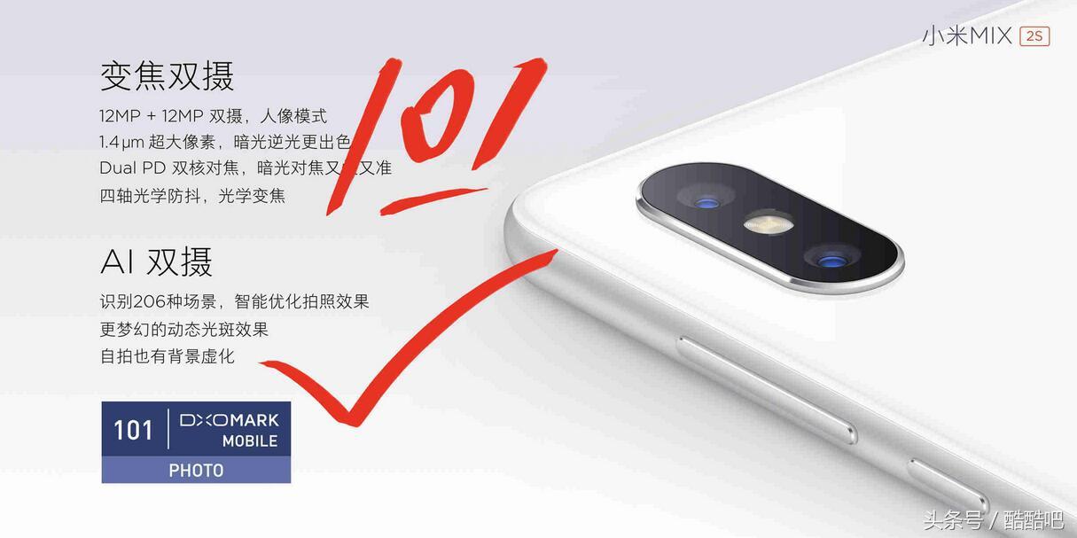 高新科技与造型艺术融合的手机上小米MIX 2S公布 市场价3299元