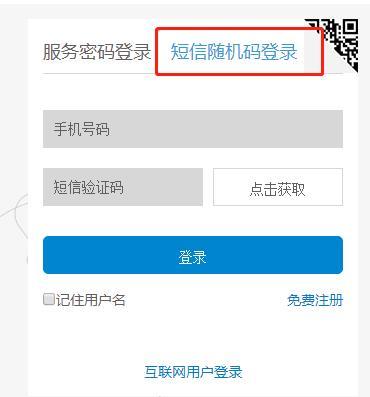 中国移动服务密码忘了怎么办(查询自己手机服务密码)