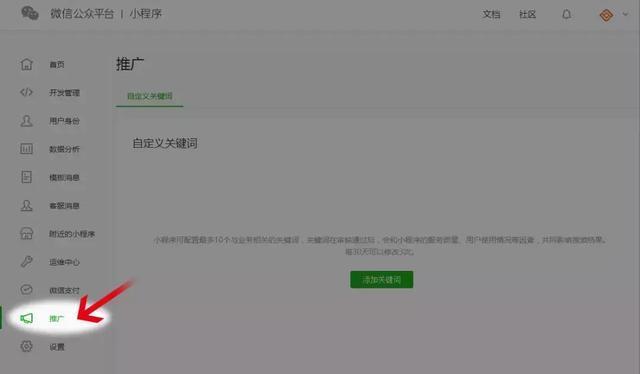 """微信""""搜一搜""""功能全新上线,小程序又添新入口  第3张"""