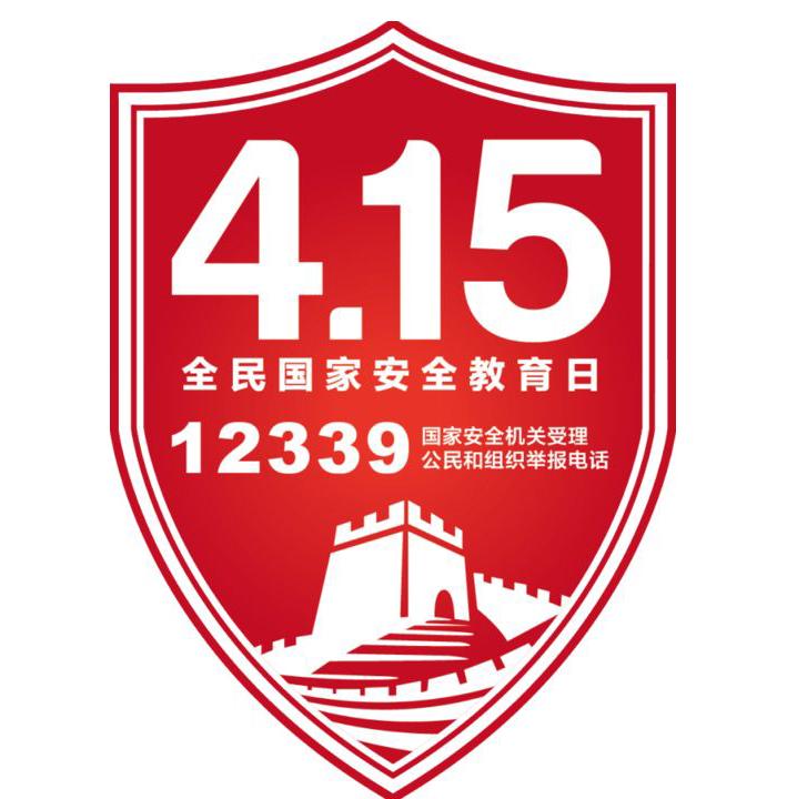 """""""12339""""一年接间谍线索举报近5000次 打击间谍犯罪"""