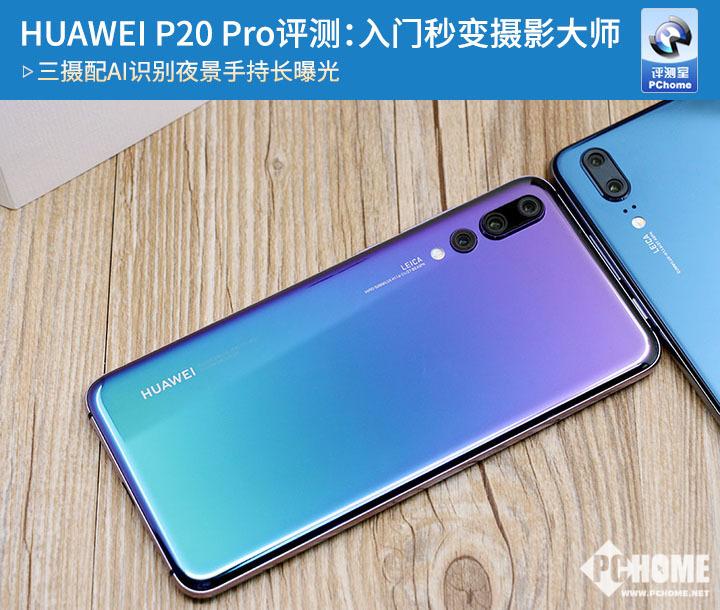 HUAWEI P20 Pro评测:入门秒变摄影大师