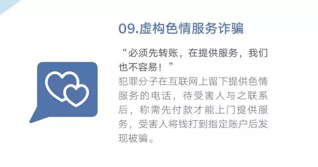 网警提醒:转发这篇最全防骗指南,做守护家人的行动派! 安全防骗 第12张