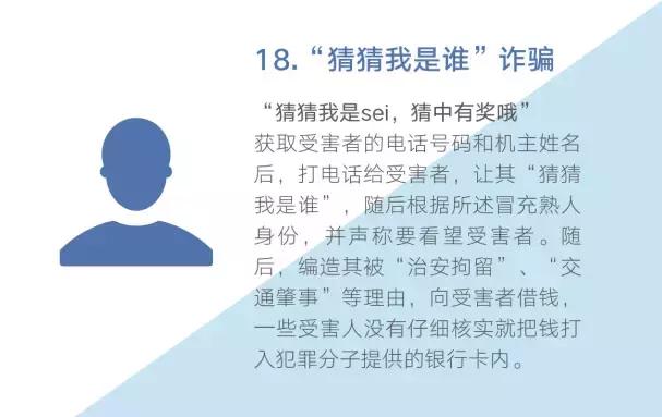 网警提醒:转发这篇最全防骗指南,做守护家人的行动派! 安全防骗 第21张