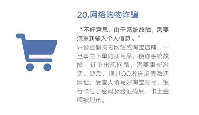 网警提醒:转发这篇最全防骗指南,做守护家人的行动派! 安全防骗 第23张