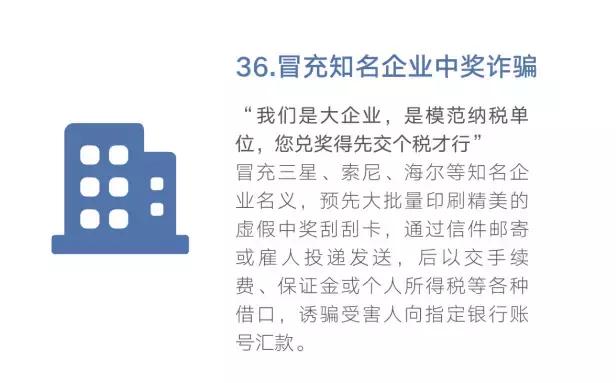 网警提醒:转发这篇最全防骗指南,做守护家人的行动派! 安全防骗 第39张