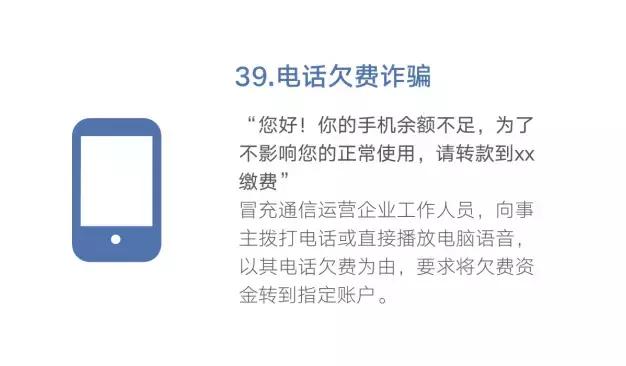 网警提醒:转发这篇最全防骗指南,做守护家人的行动派! 安全防骗 第42张