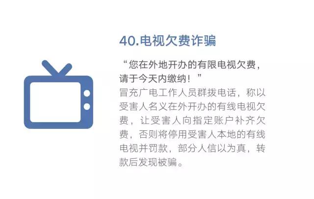 网警提醒:转发这篇最全防骗指南,做守护家人的行动派! 安全防骗 第43张