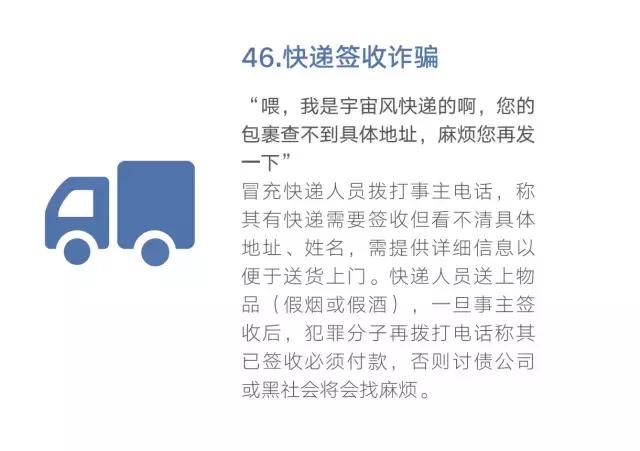 网警提醒:转发这篇最全防骗指南,做守护家人的行动派! 安全防骗 第49张