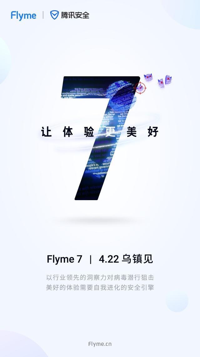 魅族发布会之际,flyme7 话题曝出