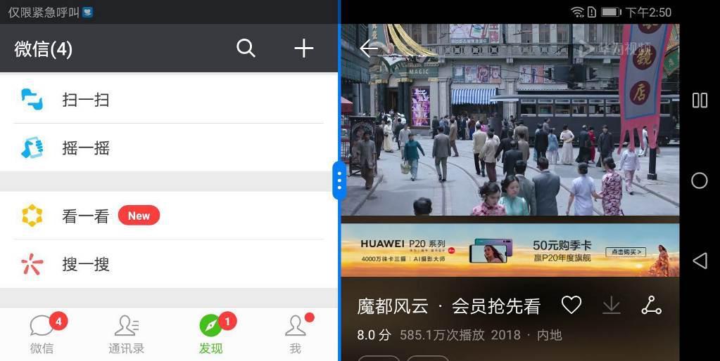 华为畅享8 Plus:显示屏、大运行内存、大用电量1000元旗舰级楚楚动人
