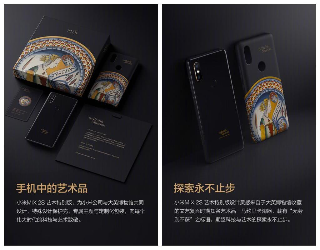 国内第一家!小米MIX2S全新升级造型艺术纪念版五月10宣布开售:长相意想不到