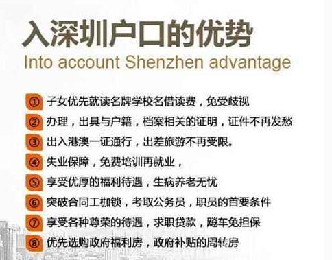 2018年深圳入户积分不够不用愁,这么简单的加分方法你还不用?