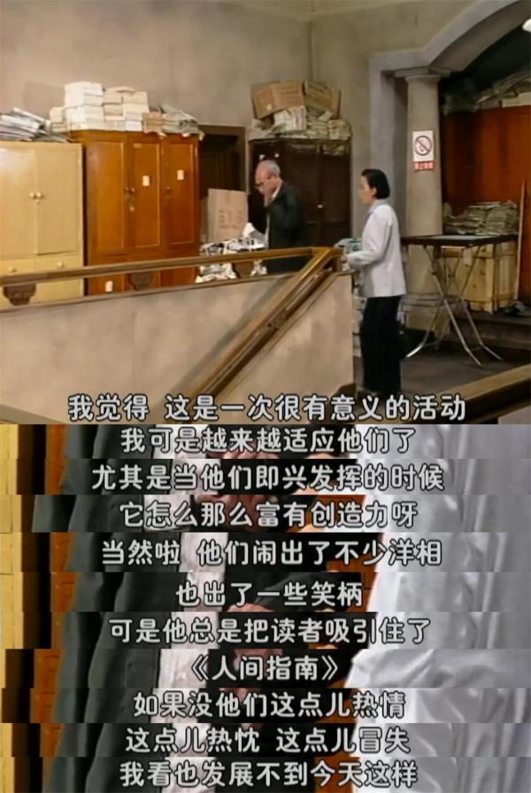 想当年 人间指南1980:编辑部的故事,中国的故事