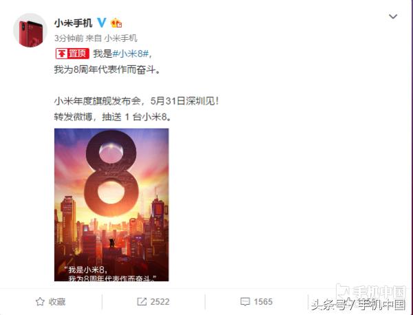 小米8上映5.31深圳发布 顶尖旗舰级来啦!