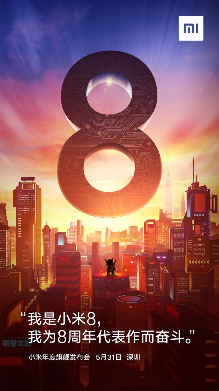 总算来啦!小米官方公布本年度旗舰级:小米8!5月31日,深圳发布!