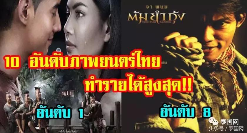 泰国10大高票房电影,影迷们不要错过!