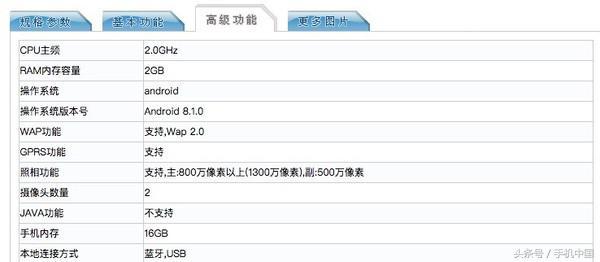 红米新机现身国家工信部 全面屏手机/市场价有惊喜