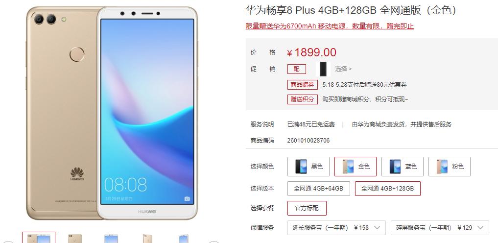 华为畅享8 Plus高配发布,千元手机必须采用128GB储存吗?